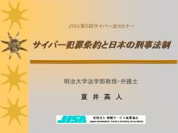 「サイバー犯罪条約と日本の刑事法制」(プレゼンテーション