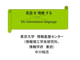 統計的機械翻訳 - 中川研究室