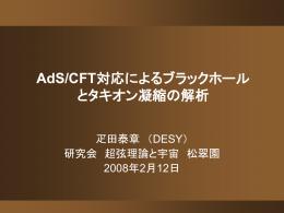 AdS/CFT対応によるブラックホールとタキオン凝縮の解析