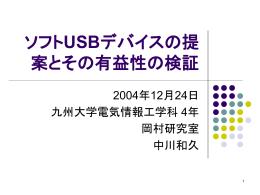 ソフトUSBデバイス - 荒木・岡村・日下部研究室