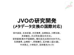 JVOの研究開発 (メタデータ交換の国際対応)