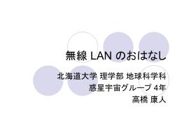 無線 LAN - 地球惑星科学科