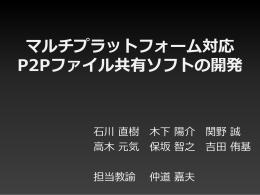 マルチプラットフォーム対応 P2Pファイル共有ソフトの開発