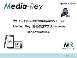 Media Rey 動画伝送アプリ(音声対応) 提案書