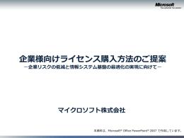 (ソフトウェア資産管理)の課題 - Center