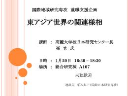 国際地域研究専攻 就職支援企画 「日本企業が求める人材(留学生像)」