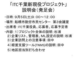 ITC千葉新現役プロジェクト