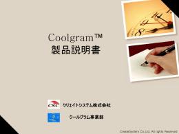 Coolgram™ 製品説明書