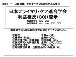 筆頭演者ならびに共同演者の開示すべきCOIとして、 日本プライマリ