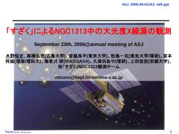 ASJ_2006-09-N1313_talk