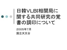 日韓VLBI相関局に関する共同研究の覚書の調印について