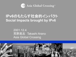 IPv6のもたらす社会的インパクト