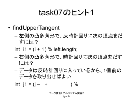 task07のヒント1
