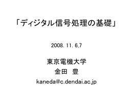 x(k) - 東京電機大学 音響信号処理研究室
