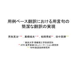 用例ベース翻訳における用言句の 簡潔な翻訳の実現