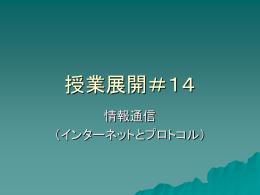 授業展開#13