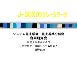 J-SOXのフレームワーク
