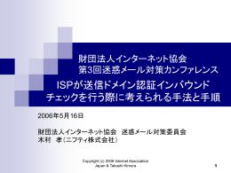 財団法人インターネット協会 迷惑メール対策セミナー 岐阜 2006.3.13