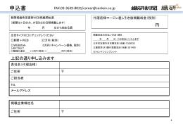 代理店様用 申込書(ppt)