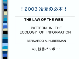 Bernardo A. Huberman著, THE LAWS OF THE WEB, MIT Press