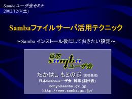 1009152 Byte - 日本Sambaユーザ会