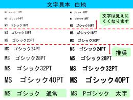 MS ゴシック18PT MS ゴシック16PT MS ゴシック20PT MS ゴシック
