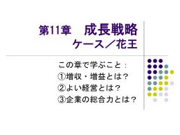 第11章 成長戦略 ケース/花王