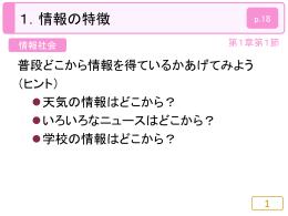情報の特徴 - Nichibun.net