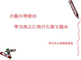 学校説明会 学力向上 [10224KB pptファイル]