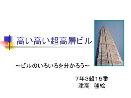高い高い超高層ビル ~ビルのいろいろをわかろう