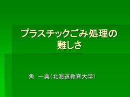 「プラスチックごみ処理の難しさ」【ppt】 - 旭川校