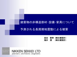 1/87 - 日本建築学会