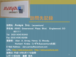 AVAYA Communication社