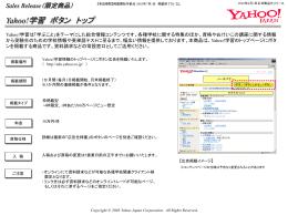 Yahoo!学習情報 ボタン トップ