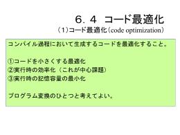 6.4 コード最適化