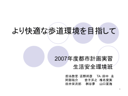 最終発表パワーポイント - 都市計画DocumentSV