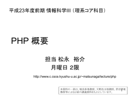 PHP 概要