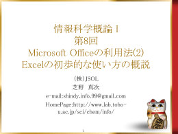 Excelの初歩的な使い方の概説