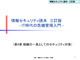 346KB - IPA 独立行政法人 情報処理推進機構