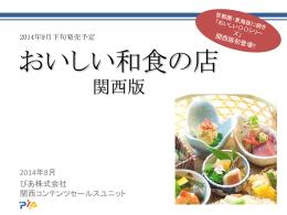 おいしい麺の店 東海版