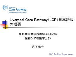 Liverpool Care Pathway(LCP) 日本語版〜看取りのパス〜の開発