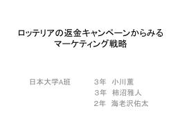 ノードストロームの顧客戦略日本版(仮)