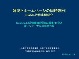 SGMLによる『情報管理』誌の冊子体・電子版同時作成の開始と全文検索