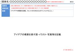 イメージ図(様式2)