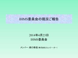 20140318IHMSご説明資料追加版1