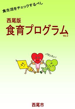 西尾版食育プログラムVer2 [3211KB pptファイル]