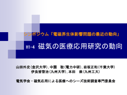 H1-4 磁気の医療応用研究の動向 - 環日本海域環境研究センター 生体