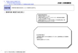 記述内容 - 日立GEニュークリア・エナジー株式会社