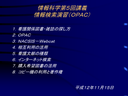 OPACの説明PPTファイル