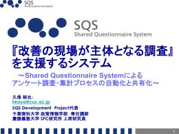 sqs-20050917